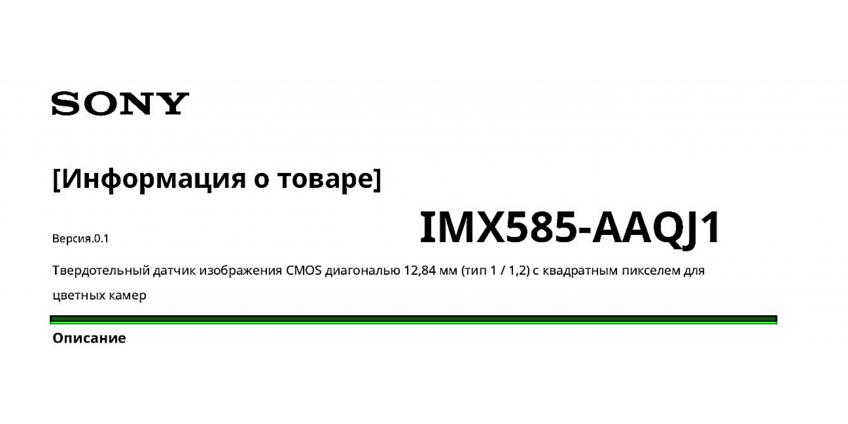 CMOS SONY IMX 585AAQJ1 техническая спецификация