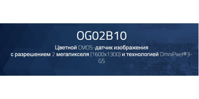 OmniVision OG02B1B и OG02B10 сенсоры изображения