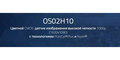 OmniVision OS02H10 новый сенсор изображения