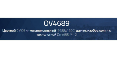 Описание OV4689 Цветной CMOS 4-Мп датчик изображения