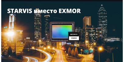 Какие сенсоры изображения Sony уходят в историю развития систем наблюдения EXMOR SONY CMOS IMX 323