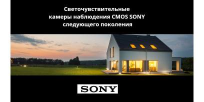 Sony IMX 485 - это твердотельный датчик изображения технологии  CMOS описание характеристика