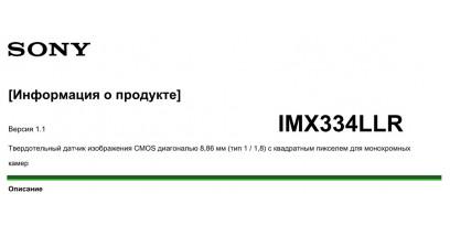CMOS SONY IMX334 сенсор изображения описание характеристики