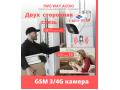 Уличная GSM 3/4 G сеть  WI-FI видеокамера CAICO WI 1034G