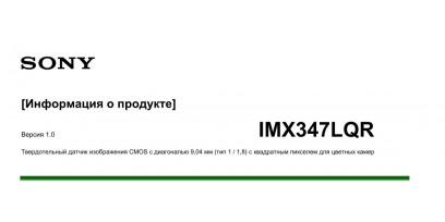 CMOS SONY IMX347 характеристики описание