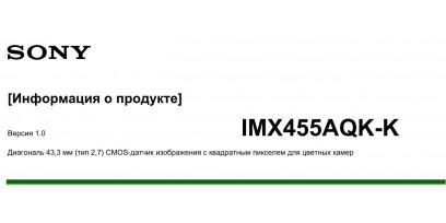 IMX455AQK-K - это CMOS-датчик изображения характеристики